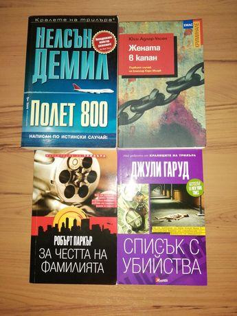 Криминални книги