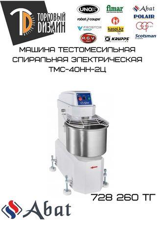 Машина тестомесильная ТМС-40НН-2Ц Бесплатная доставка Алматы.