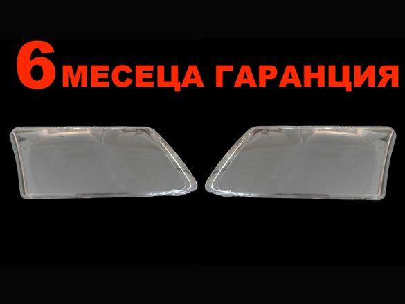 Комплект Стъкла за фарове на VW Passat B5 / Фолксваген Пассат Б5