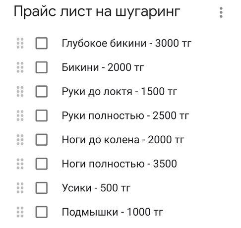 Услуги Шугаринга