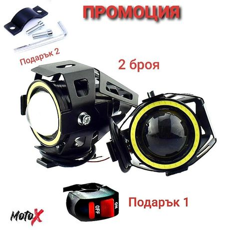 Халоген за мотор MotoX F12 2бр.