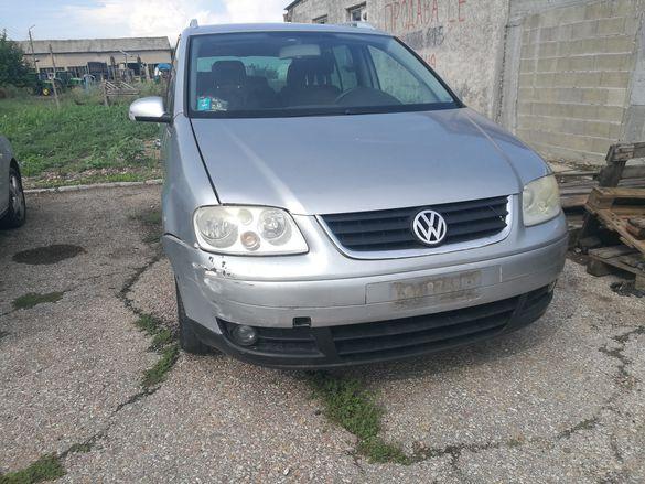 VW TOURAN 1.6 FSI Тауран на Части