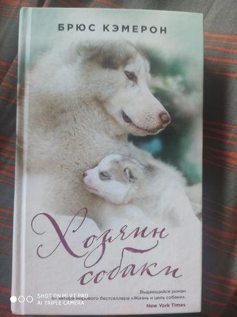Продам книгу Хозяин собаки. Брюс Кэмерон.