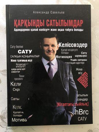 Александр Савельев - Қарқынды сатылым. Бизнеске арналған кітап.