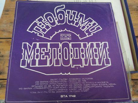 BTA1742 Любими мелодии 1974