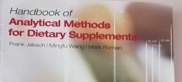 Наръчник по аналитични методи за хранителни добавки (на английски език