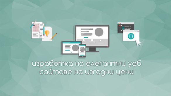 Изработка на уеб сайт с хостиг и домейн за една година - Уеб Сила!