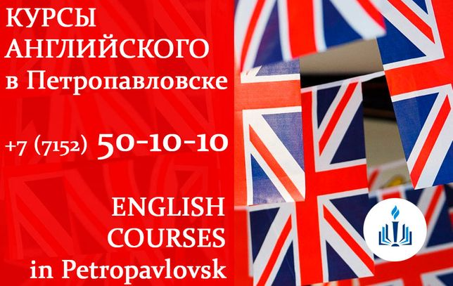 Курсы, изучение английского языка ENGLISH Английский язык Центр города