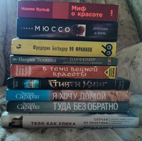 Продам книги , почти новые