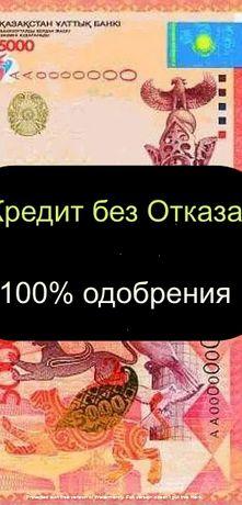 В Kазаxстaне быcтpо и без спpавок наличными деньги