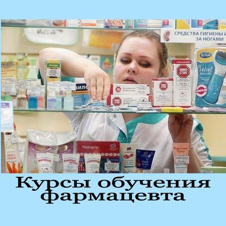 Курсы Обучения Фармацевта в Нур-Султане!
