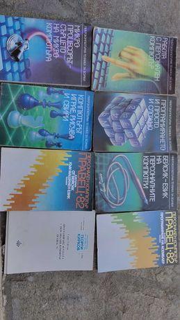 Книги за Правец 82