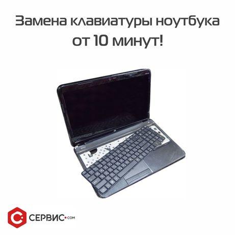 Замена клавиатуры ноутбука за 15 минут с ГАРАНТИЕЙ!