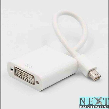 Преходник Mini DisplayPort (mini DP) към DVI + Гаранция