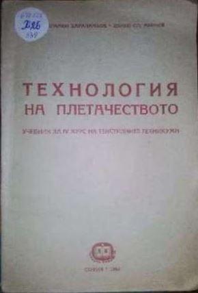 Технология на плетачеството - Хараламби Хараламбов, Дянко Минчев