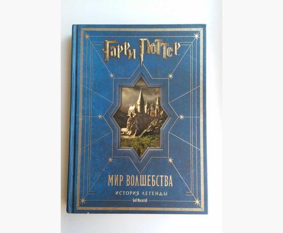 Книга Гарри Поттер. Мир Волшебства - Огромное коллекционное издание