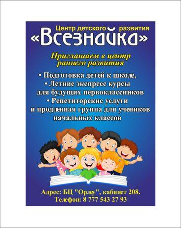 """Центр детского развития """"ВсеЗнайка"""""""