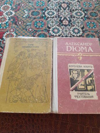 Книги  Александра Дюма.
