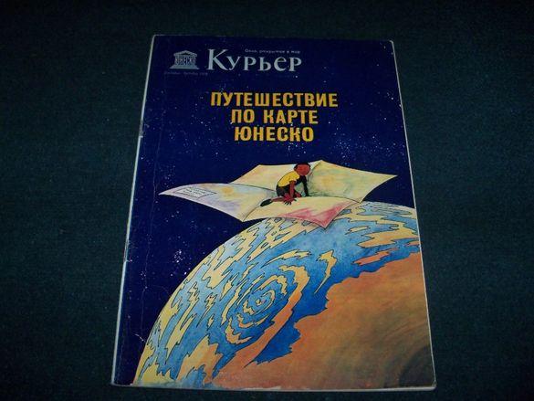 """Първият комикс в СССР """"Путешествие по карте Юнеско"""" 1976г."""