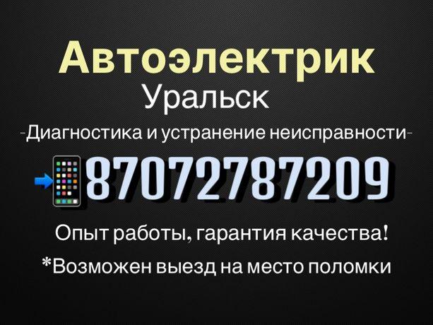 Автоэлектрик  Уральск диагностика