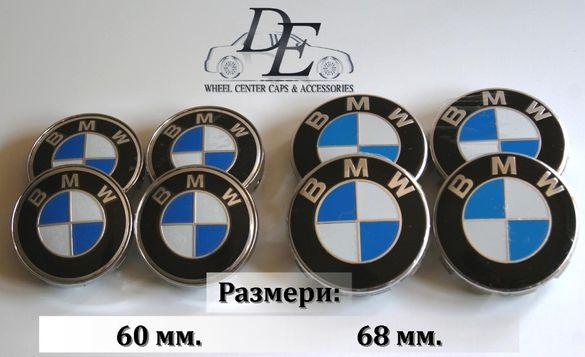 Капачки за джанти БМВ BMW - 68 mm и 60 mm