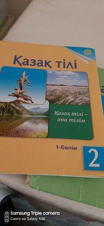 Продам книги для 2 ой казахской школы