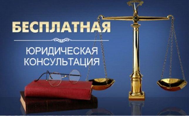 Юрист. Бесплатная юридическая консультация. Архитектурные проекты