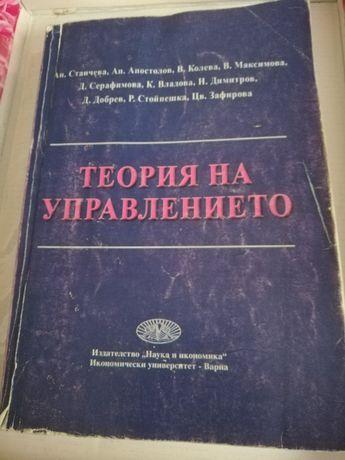 Учебници, помагала, сборници