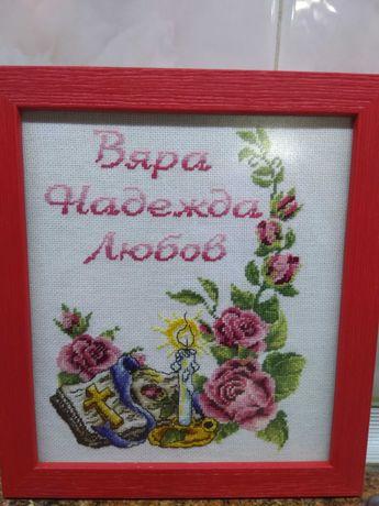 Продавам гоблен Вяра Надежда Любов