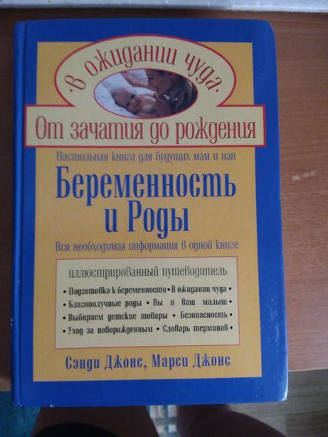 Книга о беременности, для будущих мам + 3 журнала в подарок