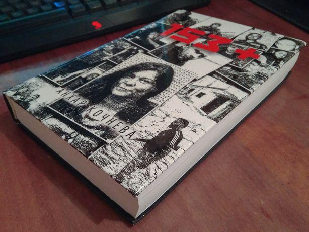 Книга о похищении человека и плену в Сирии