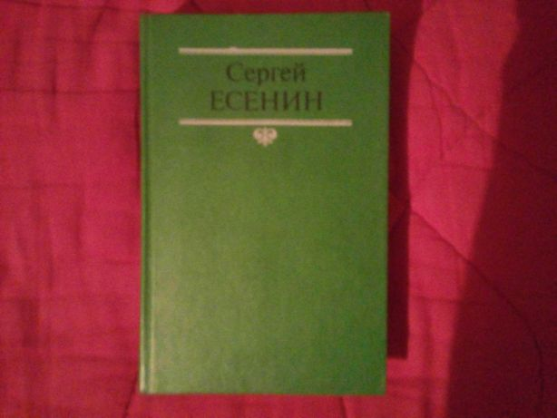 Книга «Собрание сочинений С.А. Есенина. Стихотворения, поэмы. Том 1»