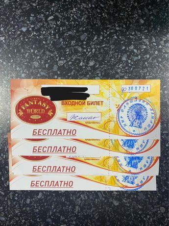 Билеты в парк Fantasy World Almaty