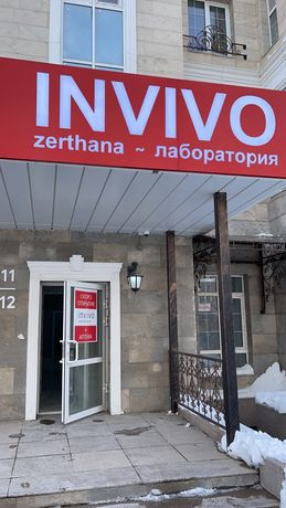 Сдам кабинеты для врачей в жк венский квартал. Гинеколог, эндокринолог