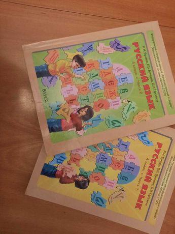 Учебник по русскому языку Бунеев 4 класс