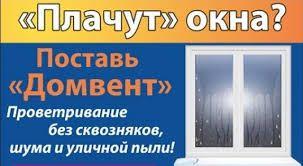 чистка вентиляционых шахт в квартирах домвент