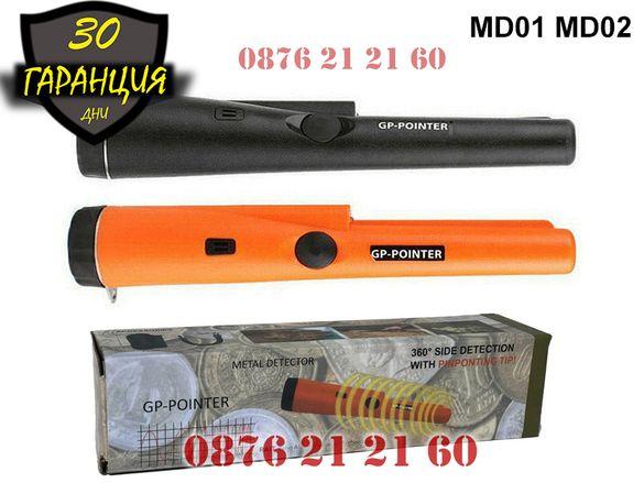 Металдетектор Pinpointer Металотърсач Пинпойнтер Метал детектор Метало