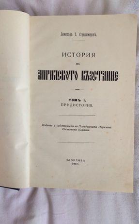 История на Априлското Възстание 1907 г.