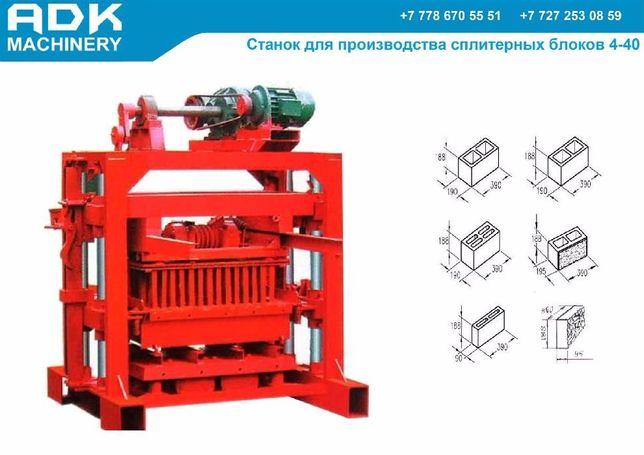 Станок для производства сплитерных блоков, шлакоблоков HF 4-40