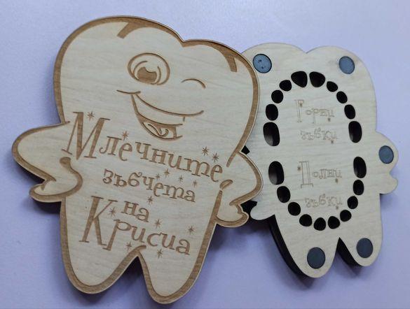 Кутия за млечни зъбчета