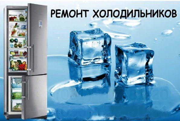 Ремонт холодильников и морозильных камер ларей ветрин!