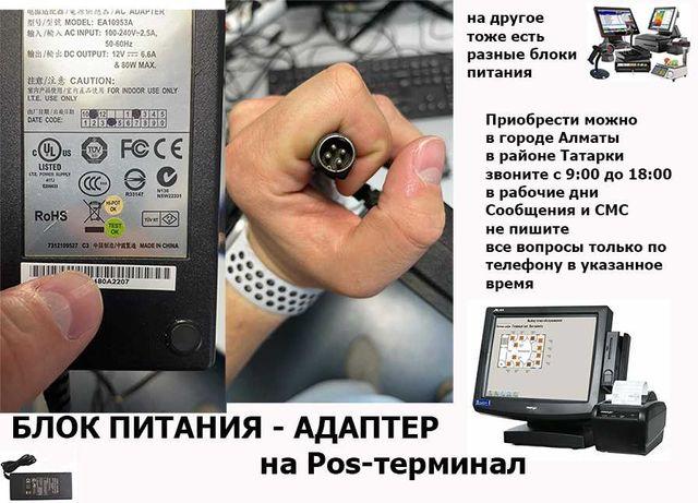 для терминалов и термо-принтеров с разъёмом на 3 и 4 пина БЛОК ПИТАНИЯ