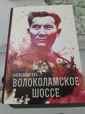 А.Бек Волоколамское шоссе