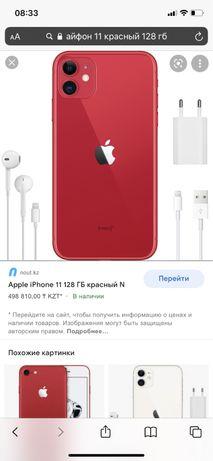 Iphone 11 . 128gb