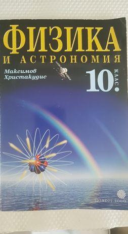 Учебник по Физика за 10 клас изд. Булвест 2000