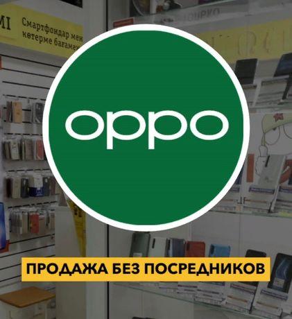 BCEMi OPPO напрямую от поставщика в Петропавловске
