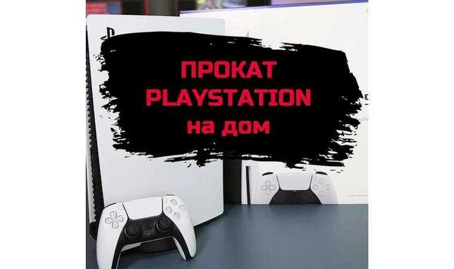Прокат/PS 5/ Sony Playstation 5/Аренда Sony PS 5