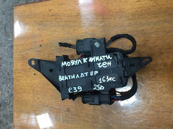 Bmw e39 2.5d 163ks модул климатичен вентилатор