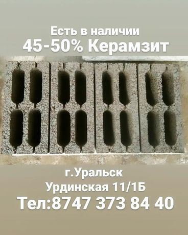 Керамзитоблок 45-50%керамзит наличии на заказ