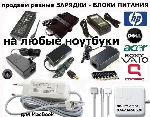 для MacBooK и ноутбуков на любые модели продаём блоки питания зарядки